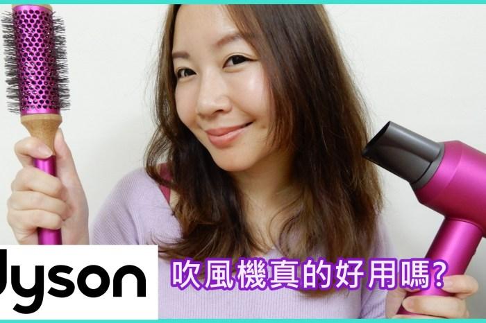 【影音開箱】Dyson Supersonic™ 吹風機 HD03限量全桃紅色 ,母親節折扣買超划算,點我看省3000元的方法 !