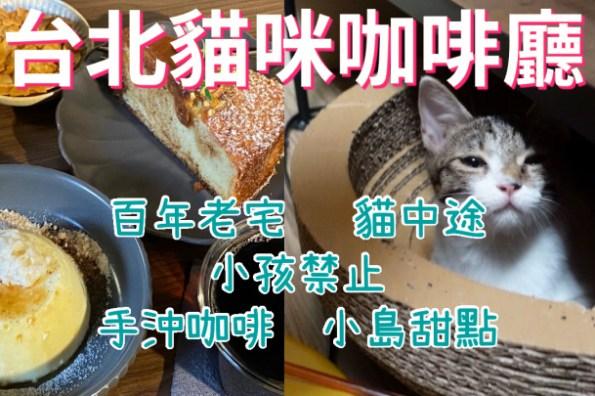 【台北貓咪咖啡廳】推薦弄宅咖啡,120年老宅變身為貓中途咖啡廳,守護咖啡的芳香與貓咪的幸福|南京松江站