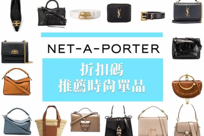 NET-A-PORTER購物教學+2021年折扣碼,中英對照教你關稅/退貨/免運寄台灣/推薦品牌/註冊/結帳/快遞的注意事項