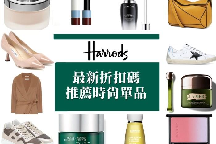 Harrods購物超簡單,分享2020年Reward會員9折折扣,快跟依娃一起合購省國際運費吧!