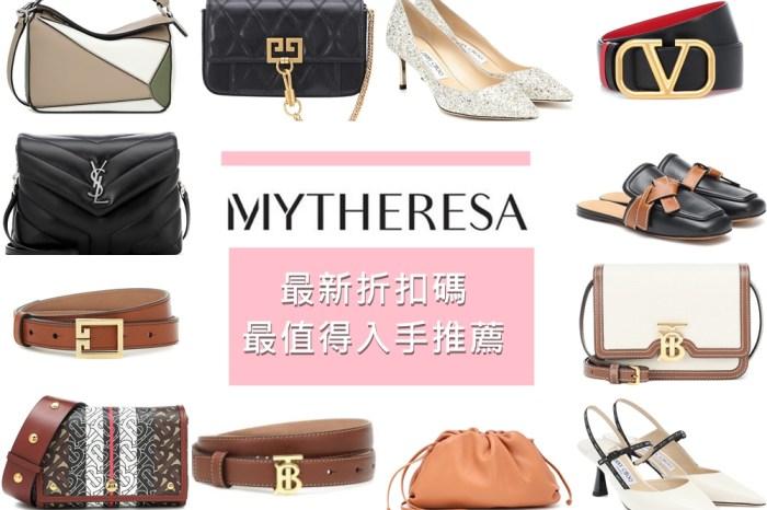 Mytheresa購物教學+2021年折扣碼,中英對照教你關稅/退貨/免運寄台灣/推薦品牌/註冊/結帳/快遞的注意事項