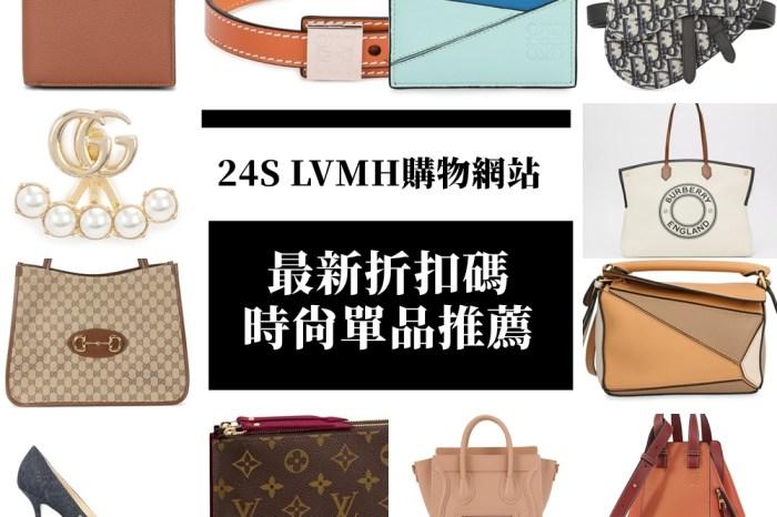 24S 雙11單身節折扣來囉!LVMH旗下精品網站滿3000 享7折,寄台灣滿額免運費,趕快來看依娃的推薦清單吧