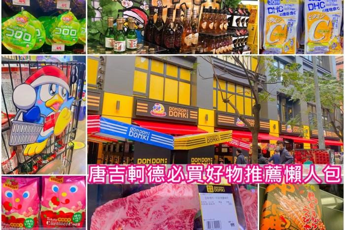 唐吉軻德台灣西門店開幕,100個來自日本的必買好物:零食/生鮮/日用品/美妝保養