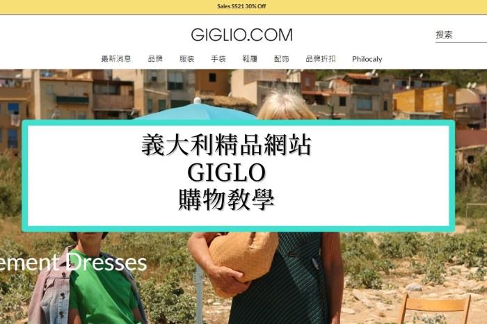 2021年最新Giglio購物教學,中英對照教你關稅/退貨/免運寄台灣/推薦品牌/註冊/結帳/快遞的注意事項