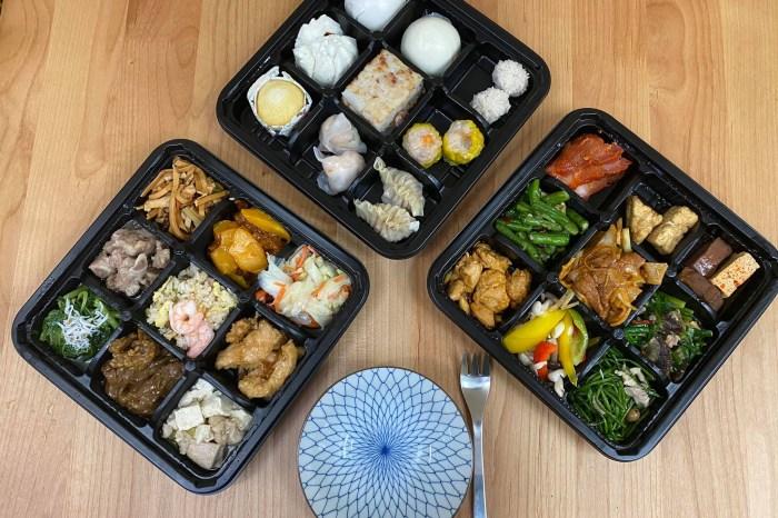 福華飯店珍珠坊港點外送外帶評價  該選20品午餐或9宮格27品晚餐呢?