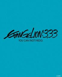evangelion-3-0-cover