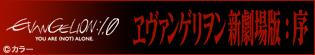 bnr_eva_a02_01_20140807000723d2f