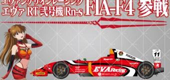 Eva Racing na FIA-Fórmula 4 + Rei Race Queen Black Vers.