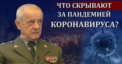 Le Colonel Russe Vladimir Vasilyevich  KVACHKOV (Officier du renseignement Militaire) déclare à la télévision : il n'y a pas d'épidémie, tout cela est un mensonge !
