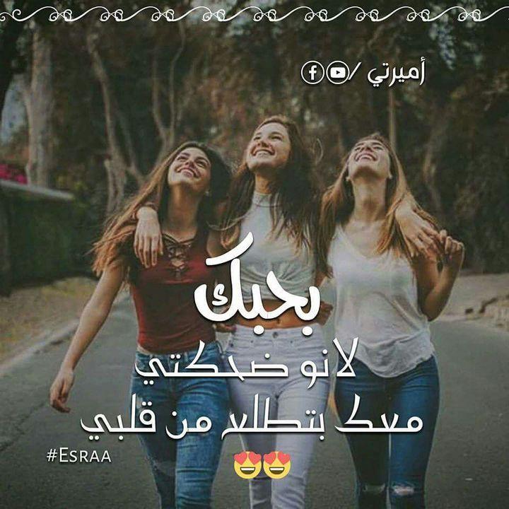 عبارات عن الصديق اجمل الكلمات و العبارات عن الصديق مساء