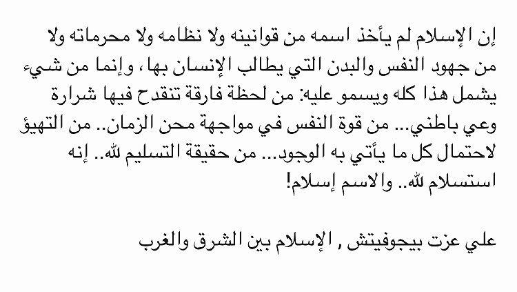 الاسلام بين الشرق والغرب اروع عبارات من كتاب الاسلام بين الشرق