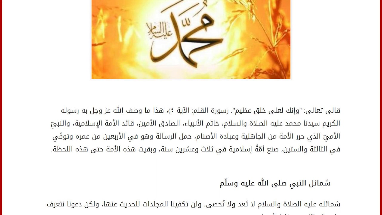 بحث عن الرسول حياة اشرف الخلق اجمعين سيدنا محمد صلى الله
