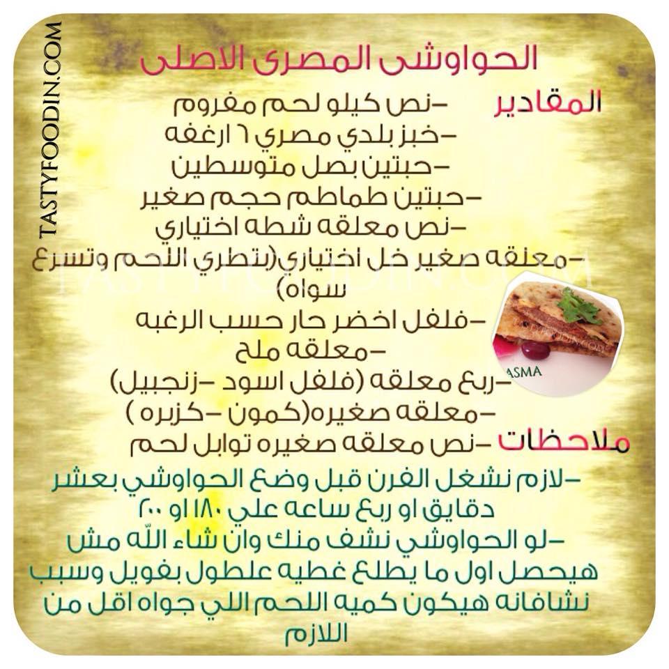 طريقة عمل الحواوشي المصري الحواوشي المصري اللذيذ بالصور والطريقة
