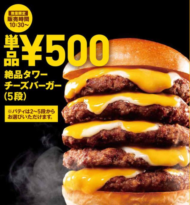 「ロッテリアの5段チーズバーガー」の画像検索結果