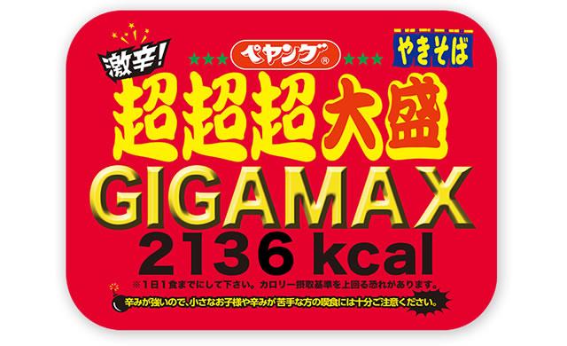 peyoung-gigamax02.jpg