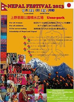 ネパールフェスティバル 2013のポスター