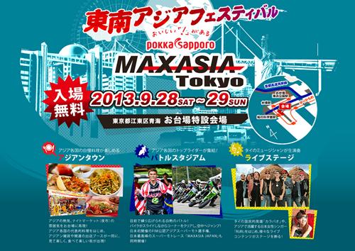 東南アジアフェスティバル MAXASIA TOKYO