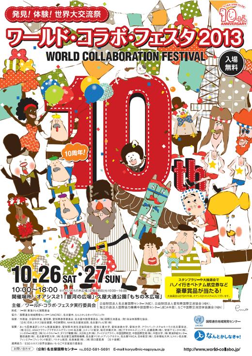 第10回ワールド・コラボ・フェスタのポスター