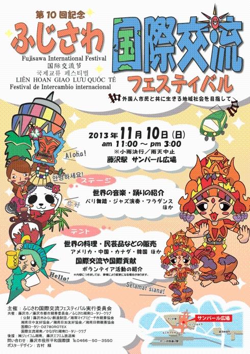 第10回記念ふじさわ国際交流フェスティバルのポスター