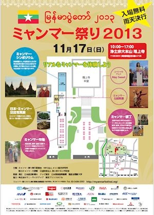 ミャンマー祭り2013のポスター