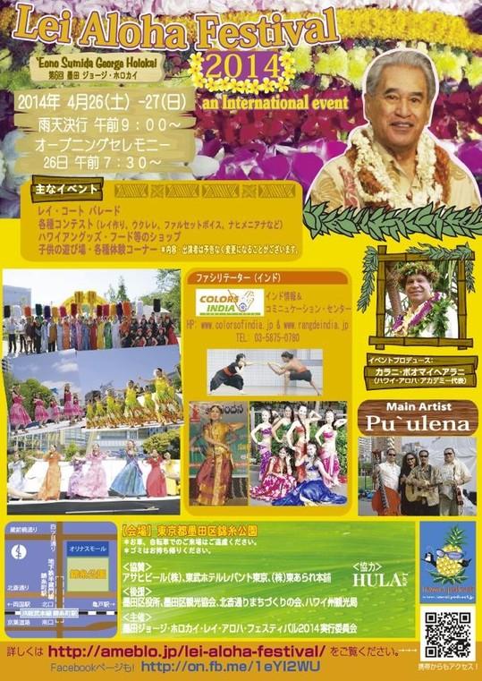 第6回墨田ジョージ・ホロカイ・レイ・アロハ・フェスティバル2014のポスター