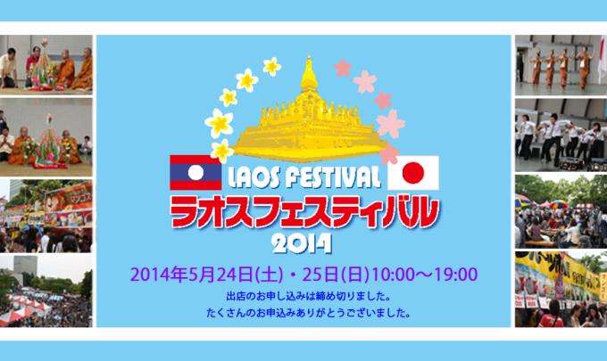 ラオスフェスティバル 2014のポスター