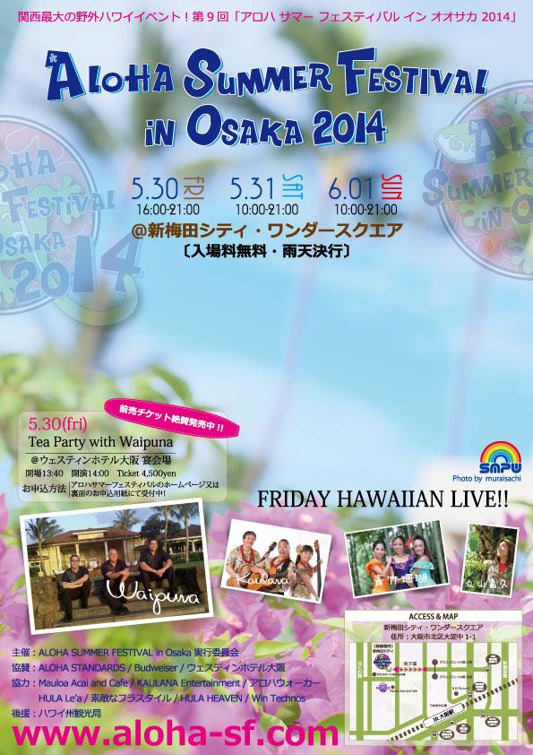ALOHA SUMMER FESTIVAL in Osaka 2014(アロハサマーフェスティバルインオオサカ2014のポスター