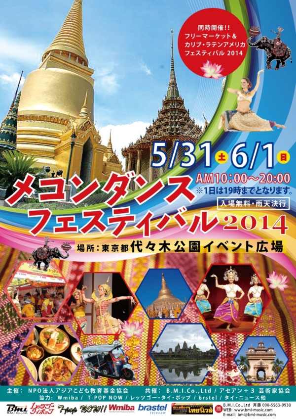 メコンダンスフェスティバル 2014のポスター