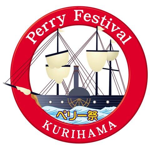 久里浜ペリー祭