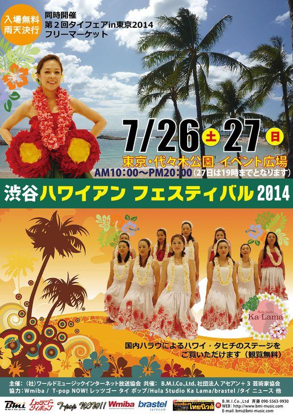 渋谷ハワイアンフェスティバル 2014のポスター