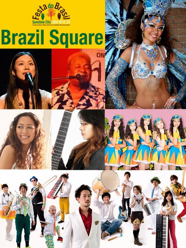 サンシャインシティ フェスタドブラジル2014のポスター