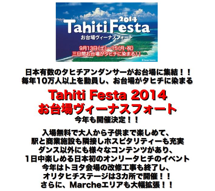 Tahiti Festa(タヒチ・フェスタ)2014 お台場ヴィーナスフォートのポスター