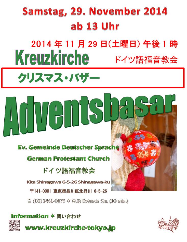 ドイツ語福音教会 クリスマスバザーのポスター