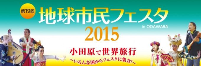 第19回 地球市民フェスタ2015 in ODAWARA