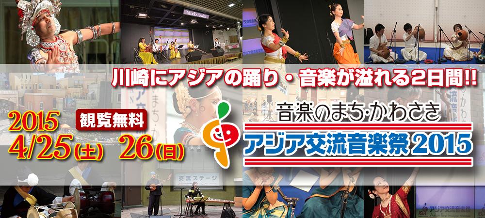 音楽のまち・かわさき アジア交流音楽祭2015のポスター