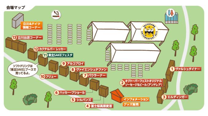 立川オクトーバーフェスト2015の会場地図