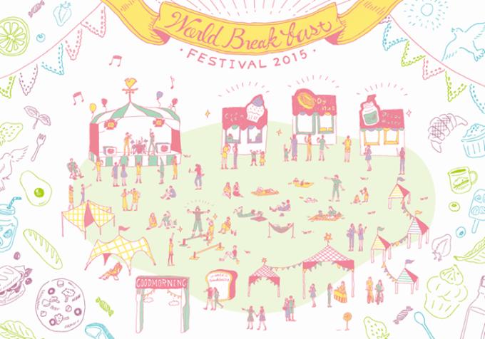 朝食フェス2015 (世界の朝ごはん)のポスター