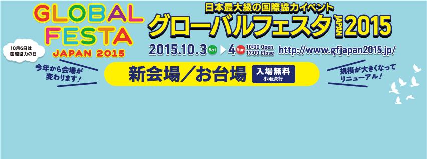 グローバルフェスタJAPAN2015