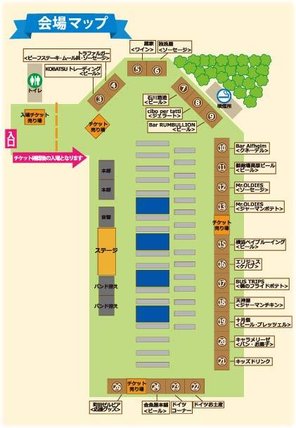 第2回町田オクトーバーフェストの会場マップ