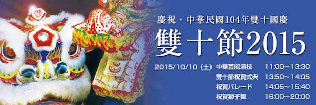横浜中華街 雙十節2015のポスター1