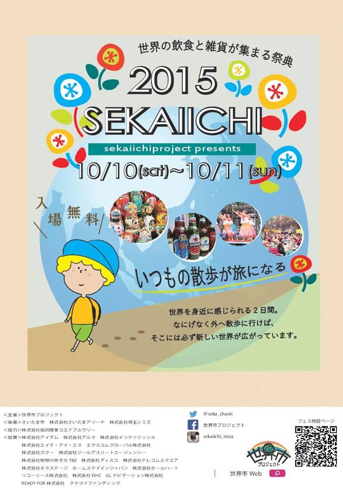 国際フェスティバル世界市2015のポスター