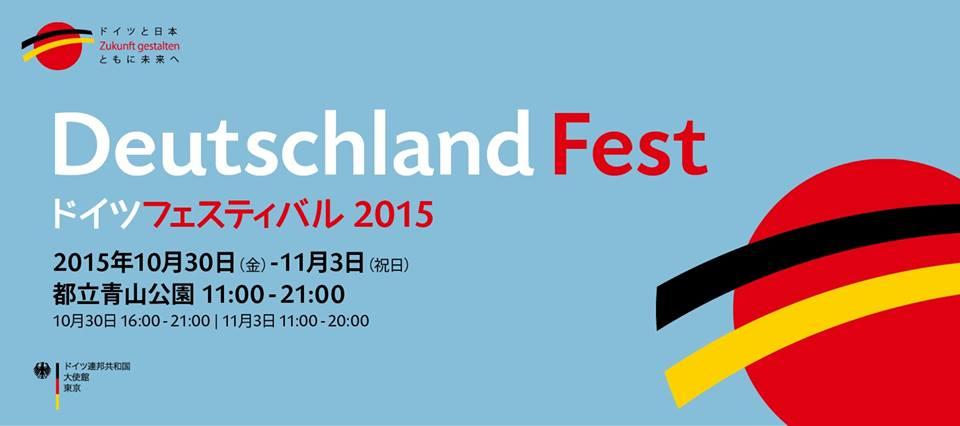 ドイツフェスティバル2015