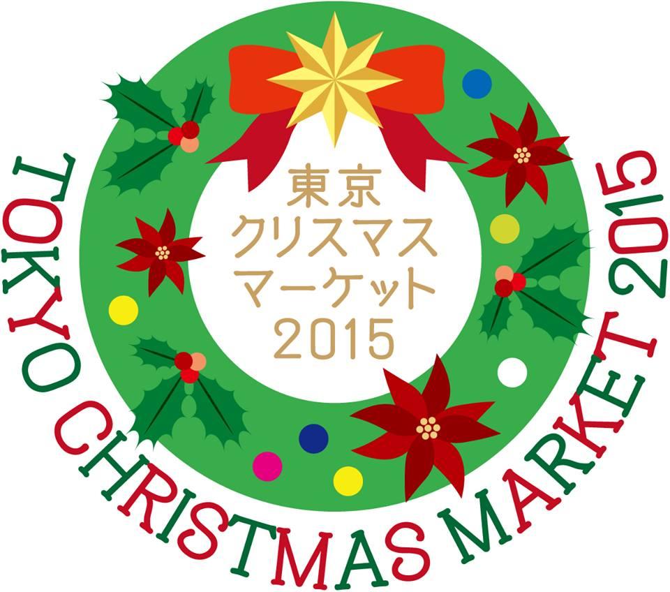 東京クリスマスマーケット2015