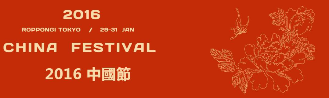 中国節(Chifes/チャイフェス)
