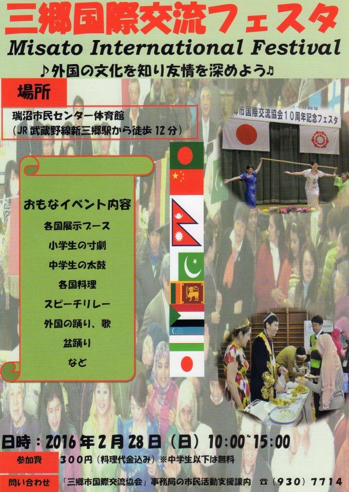三郷国際交流フェスタのポスター