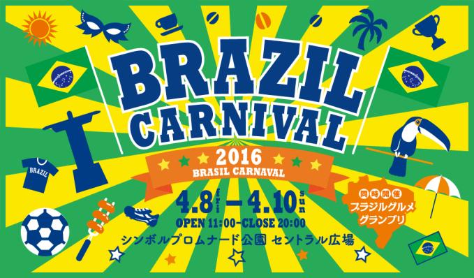 ブラジルカーニバル 2016 フライヤー