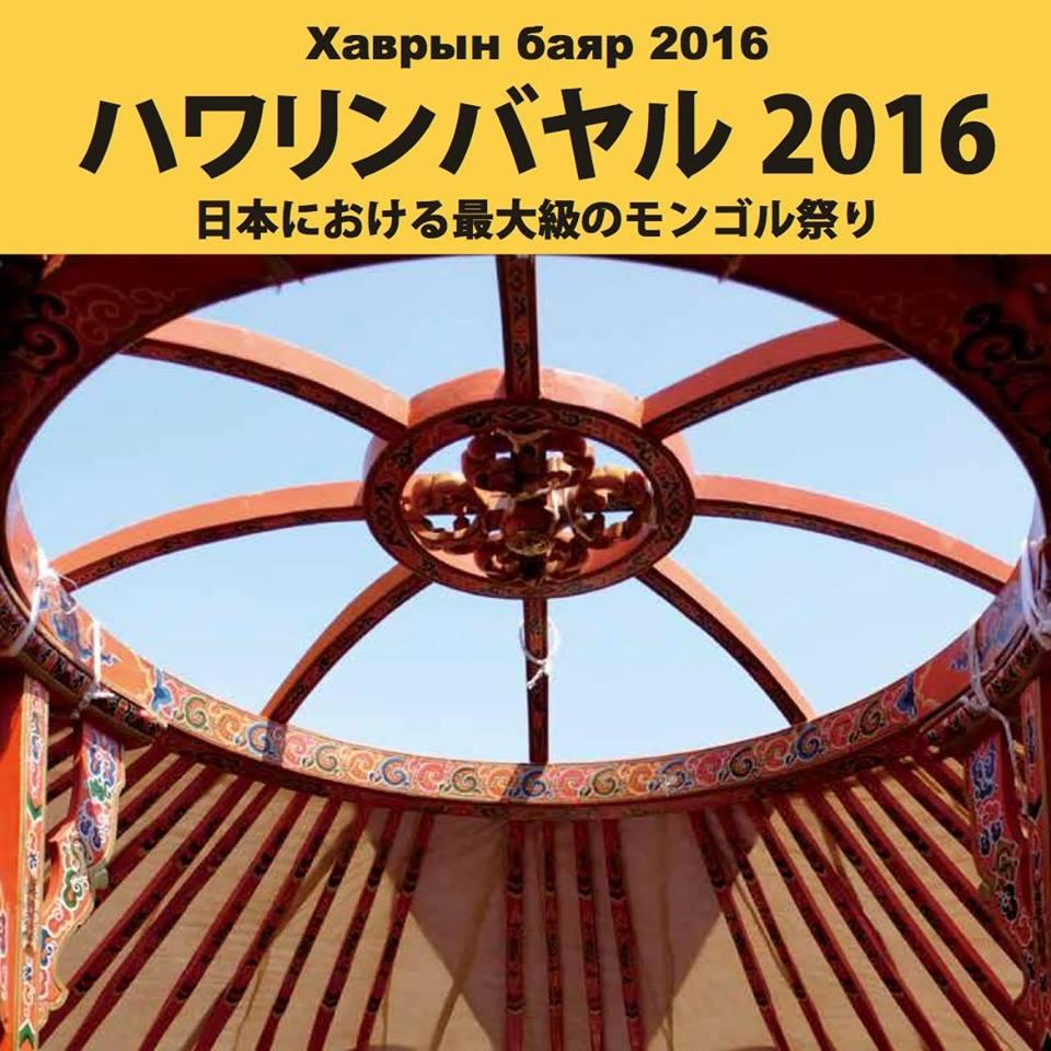ハワリンバヤル(モンゴル春祭り)2016のポスター
