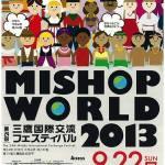 2013年9月22日(日)第24回三鷹国際交流フェスティバル / 井の頭公園 西園