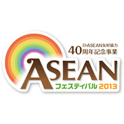 ASEANフェスティバル2013