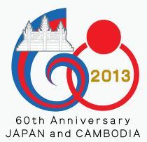 日本・カンボジアは外交関係樹立60周年ロゴ